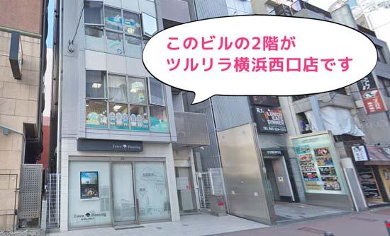 ツルリラ横浜西口店